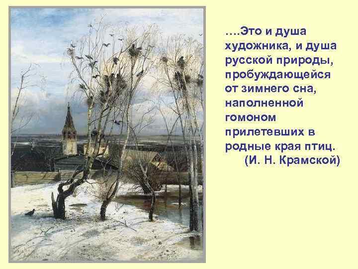 …. Это и душа художника, и душа русской природы, пробуждающейся от зимнего сна, наполненной