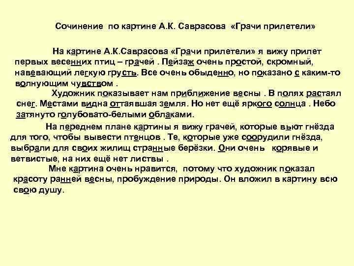 Сочинение по картине А. К. Саврасова «Грачи прилетели» На картине А. К. Саврасова «Грачи