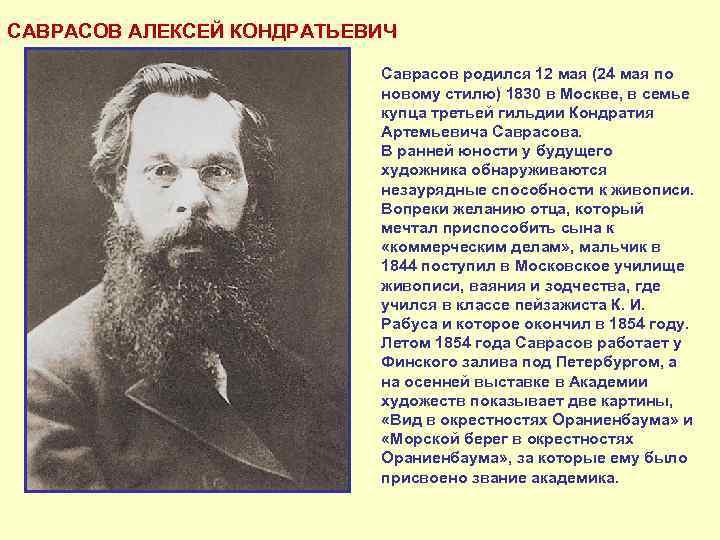 САВРАСОВ АЛЕКСЕЙ КОНДРАТЬЕВИЧ Саврасов родился 12 мая (24 мая по новому стилю) 1830 в