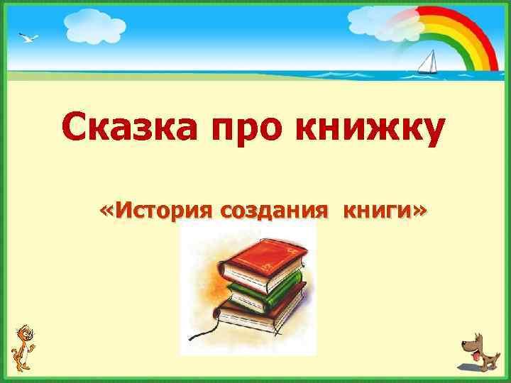 Сказка про книжку «История создания книги»