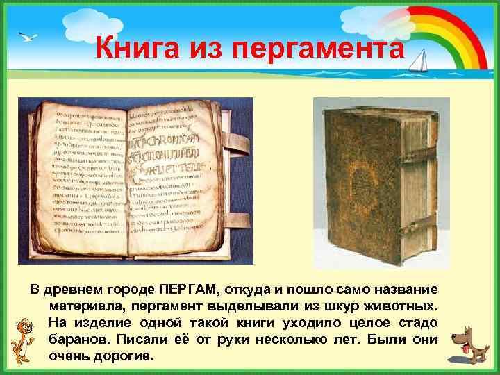 Книга из пергамента В древнем городе ПЕРГАМ, откуда и пошло само название материала, пергамент