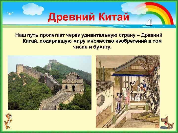 Древний Китай Наш путь пролегает через удивительную страну – Древний Китай, подарившую миру множество