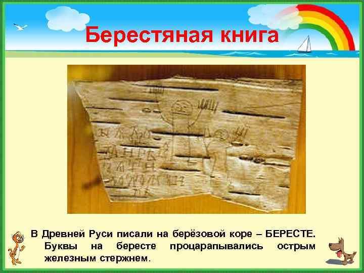 Берестяная книга В Древней Руси писали на берёзовой коре – БЕРЕСТЕ. Буквы на бересте