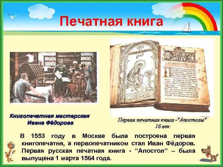 Печатная книга Книгопечатная мастерская Ивана Фёдорова Первая печатная книга -