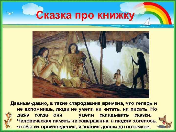 Сказка про книжку Давным-давно, в такие стародавние времена, что теперь и не вспомнишь, люди