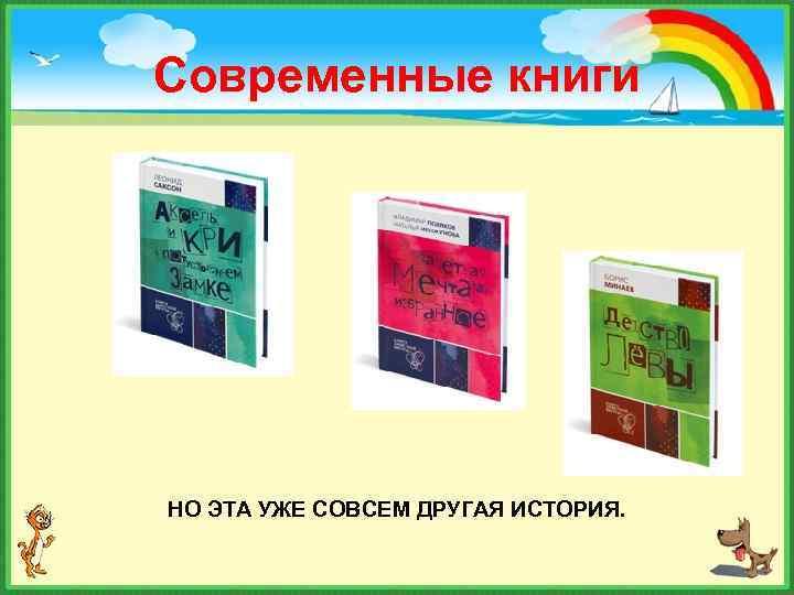 Современные книги НО ЭТА УЖЕ СОВСЕМ ДРУГАЯ ИСТОРИЯ.