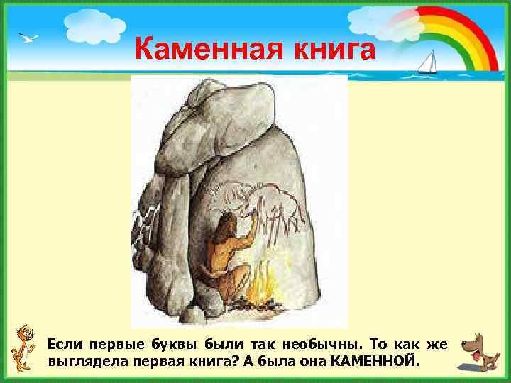 Каменная книга Если первые буквы были так необычны. То как же выглядела первая книга?