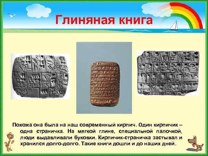 Глиняная книга Похожа она была на наш современный кирпич. Один кирпичик – одна страничка.