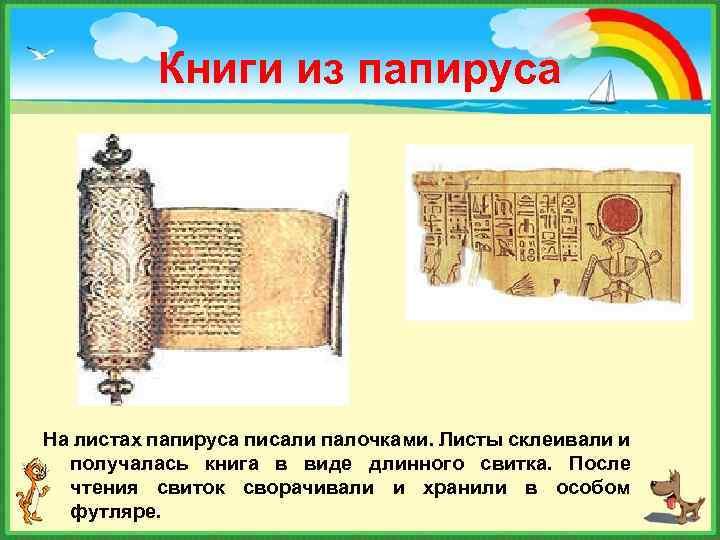 Книги из папируса На листах папируса писали палочками. Листы склеивали и получалась книга в