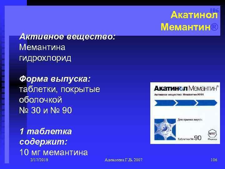 106 Активное вещество: Мемантина гидрохлорид Акатинол Мемантин® Форма выпуска: таблетки, покрытые оболочкой № 30