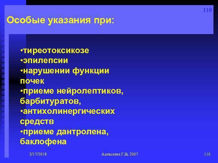 110 Особые указания при: • тиреотоксикозе • эпилепсии • нарушении функции почек • приеме