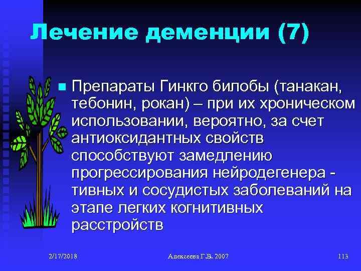 Лечение деменции (7) n Препараты Гинкго билобы (танакан, тебонин, рокан) – при их хроническом