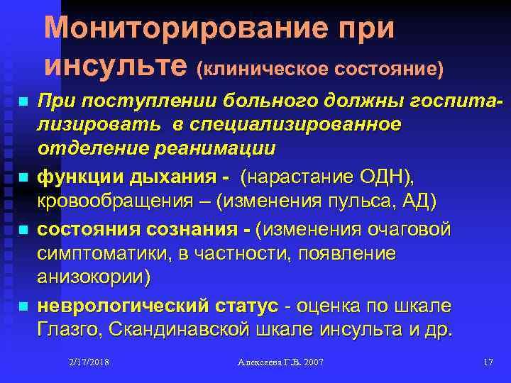 Мониторирование при инсульте (клиническое состояние) n n При поступлении больного должны госпитализировать в специализированное