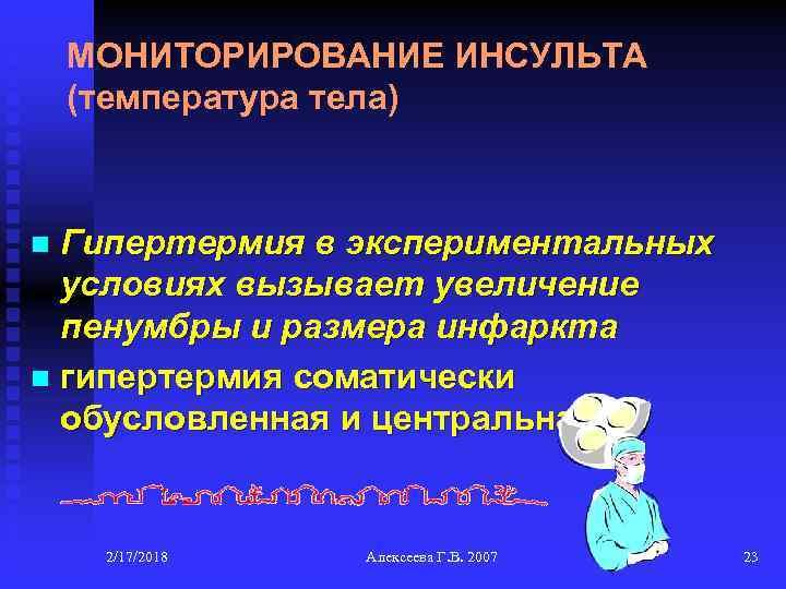 МОНИТОРИРОВАНИЕ ИНСУЛЬТА (температура тела) Гипертермия в экспериментальных условиях вызывает увеличение пенумбры и размера инфаркта