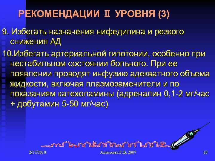 РЕКОМЕНДАЦИИ Ⅱ УРОВНЯ (3) 9. Избегать назначения нифедипина и резкого снижения АД 10. Избегать