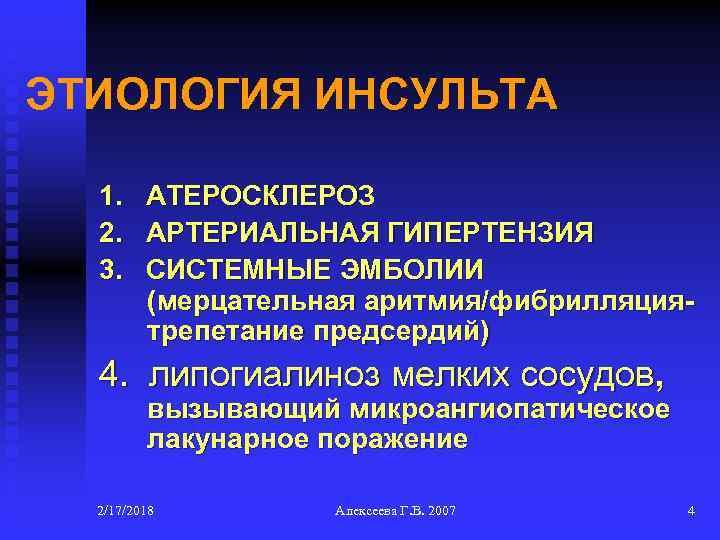 ЭТИОЛОГИЯ ИНСУЛЬТА 1. 2. 3. АТЕРОСКЛЕРОЗ АРТЕРИАЛЬНАЯ ГИПЕРТЕНЗИЯ СИСТЕМНЫЕ ЭМБОЛИИ (мерцательная аритмия/фибрилляциятрепетание предсердий) 4.