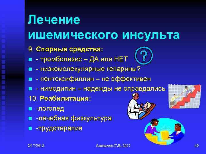 Лечение ишемического инсульта 9. Спорные средства: n - тромболизис – ДА или НЕТ n