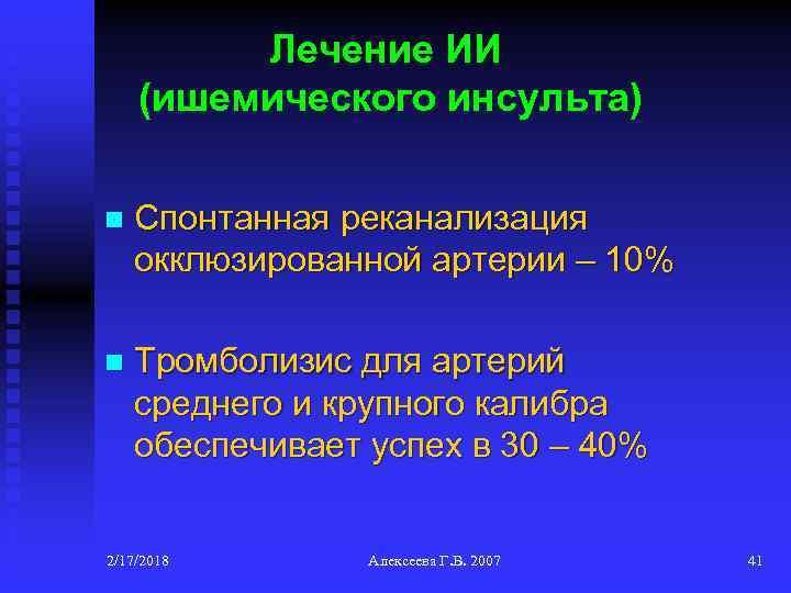 Лечение ИИ (ишемического инсульта) n Спонтанная реканализация окклюзированной артерии – 10% n Тромболизис для