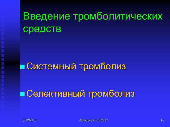 Введение тромболитических средств n Системный тромболиз n Селективный 2/17/2018 тромболиз Алексеева Г. В. 2007