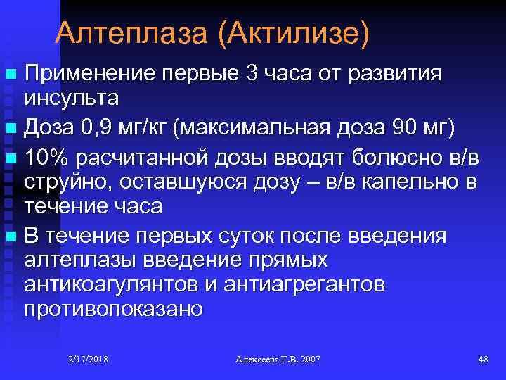 Алтеплаза (Актилизе) Применение первые 3 часа от развития инсульта n Доза 0, 9 мг/кг