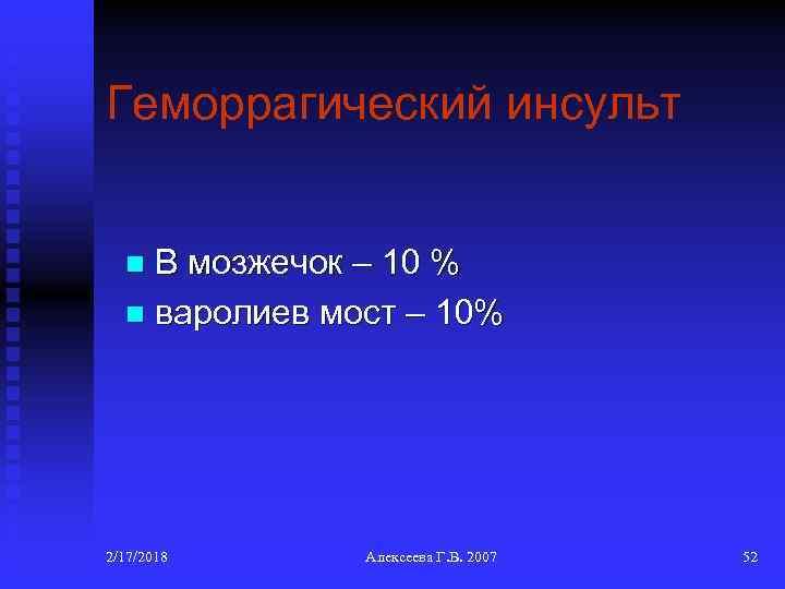 Геморрагический инсульт В мозжечок – 10 % n варолиев мост – 10% n 2/17/2018