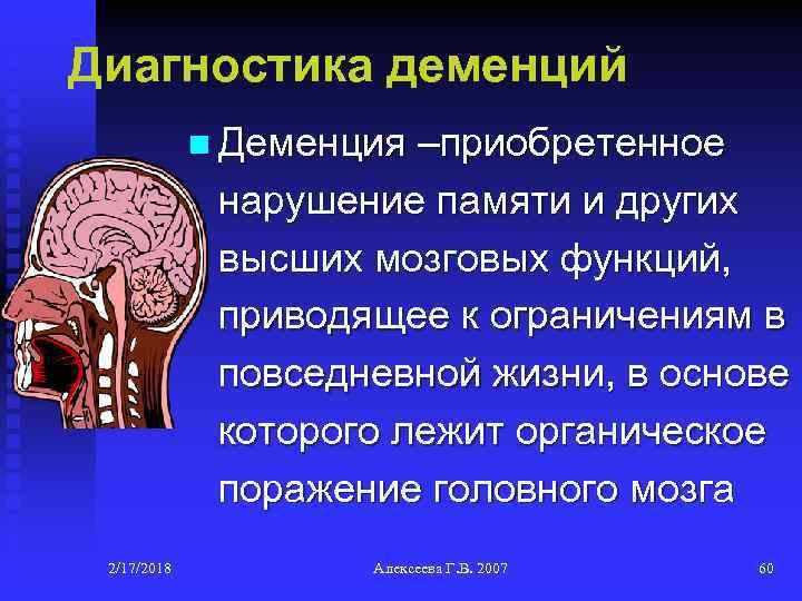 Диагностика деменций n Деменция –приобретенное нарушение памяти и других высших мозговых функций, приводящее к
