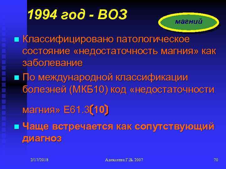 1994 год - ВОЗ магний Классифицировано патологическое состояние «недостаточность магния» как заболевание n По