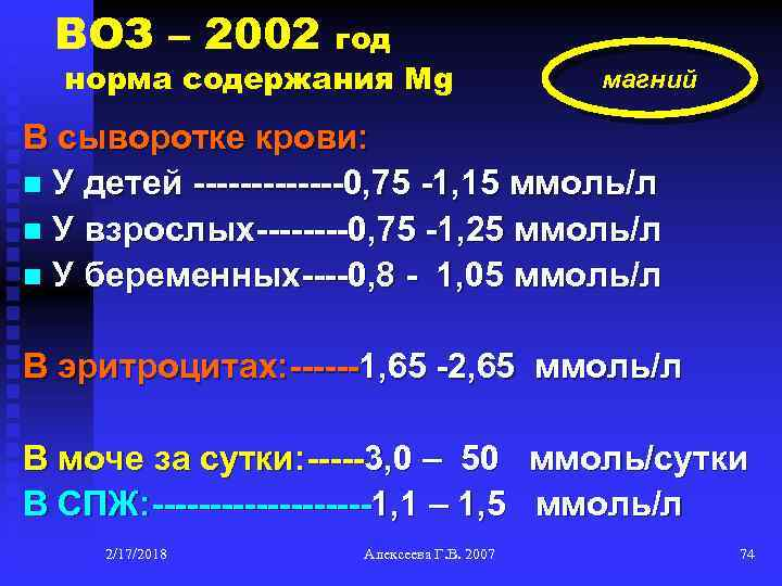 ВОЗ – 2002 год норма содержания Mg магний В сыворотке крови: n У детей