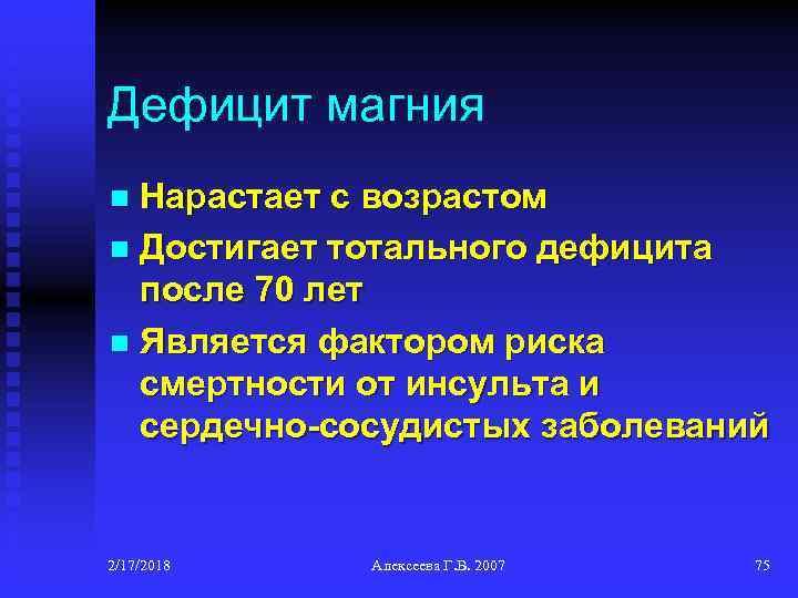 Дефицит магния Нарастает с возрастом n Достигает тотального дефицита после 70 лет n Является