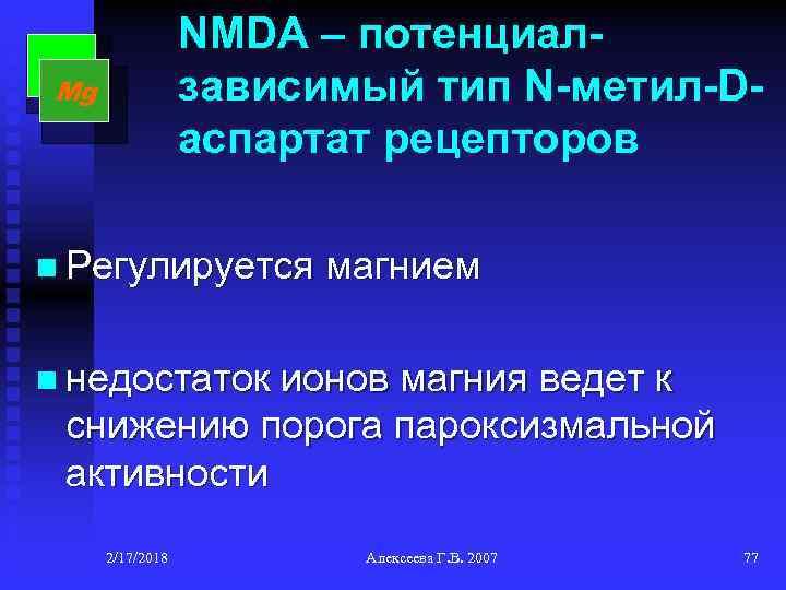 NMDA – потенциалзависимый тип N-метил-Dаспартат рецепторов Mg n Регулируется магнием n недостаток ионов магния