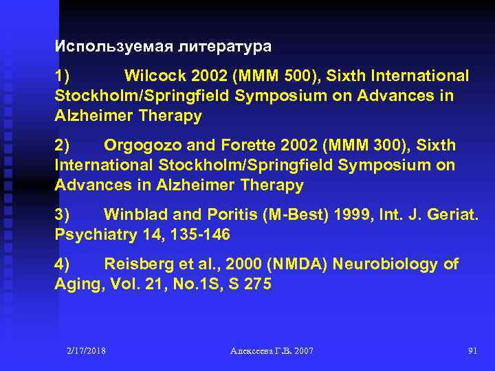 Используемая литература 1) Wilcock 2002 (MMM 500), Sixth International Stockholm/Springfield Symposium on Advances in