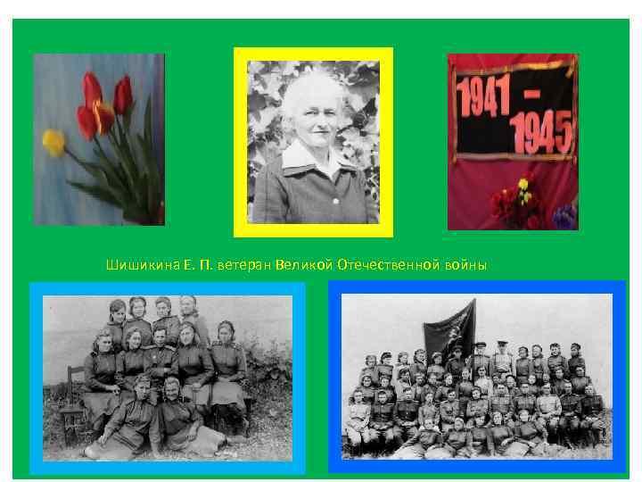 Шишикина Е. П. ветеран Великой Отечественной войны