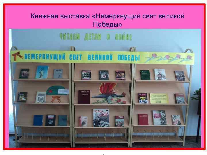 Книжная выставка «Немеркнущий свет великой Победы»