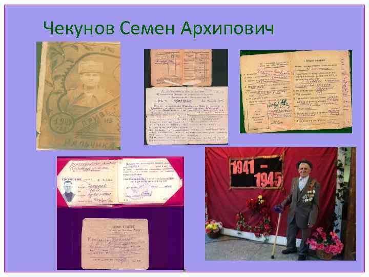 Чекунов Семен Архипович