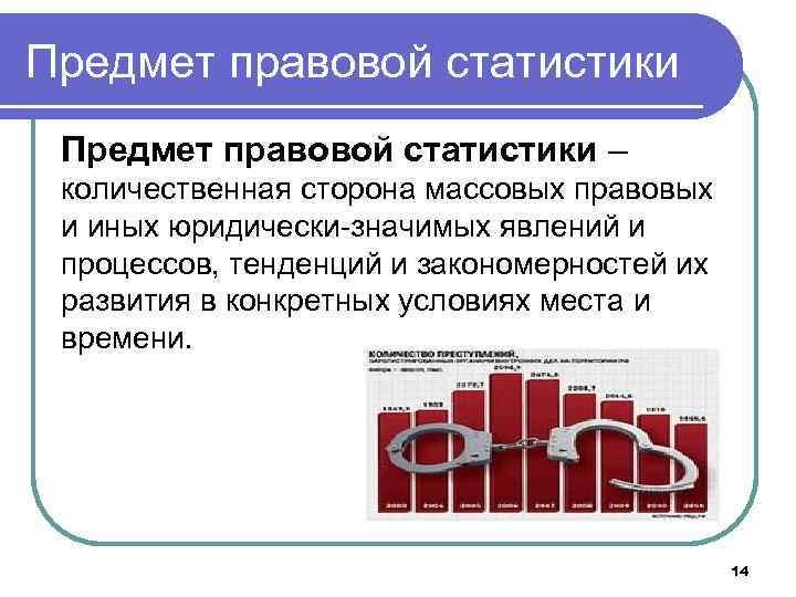 Решебник Правовая Статистика