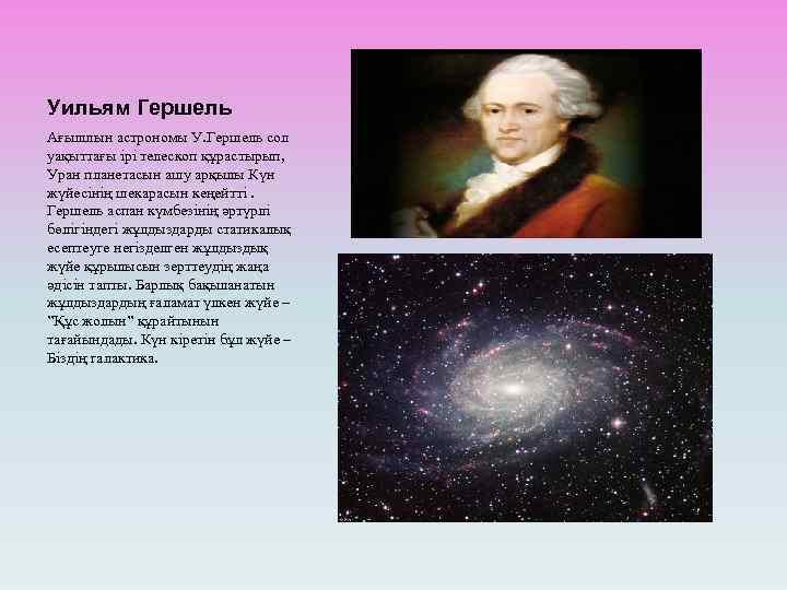Уильям Гершель Ағылшын астрономы У. Гершель сол уақыттағы ірі телескоп құрастырып, Уран планетасын ашу
