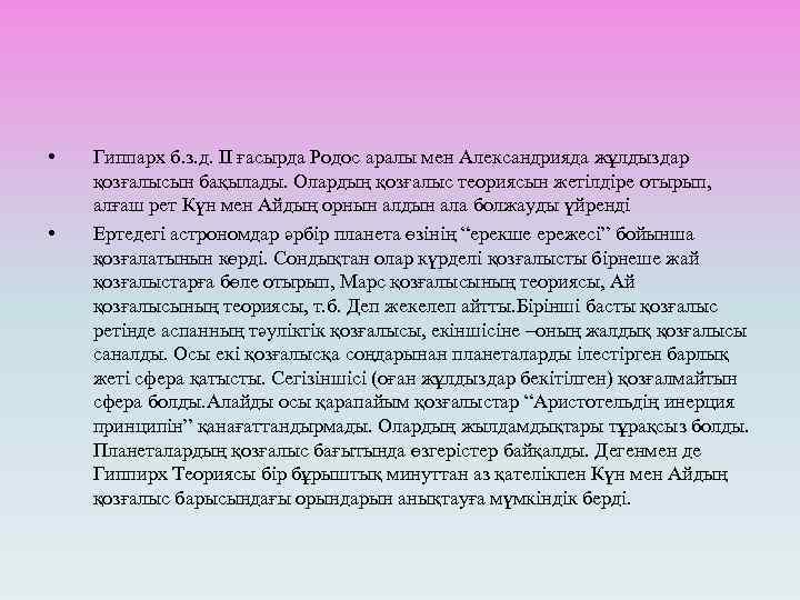 • • Гиппарх б. з. д. ІІ ғасырда Родос аралы мен Александрияда жұлдыздар
