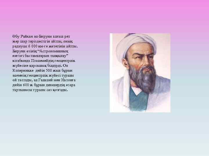 Әбу Райхан әл-Бируни алғаш рет жер шар тәріздестігін айтты, оның радиусы 6 000 км-ге