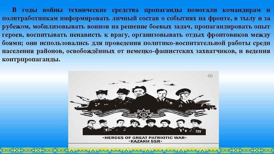 В годы войны технические средства пропаганды помогали командирам и политработникам информировать личный состав о