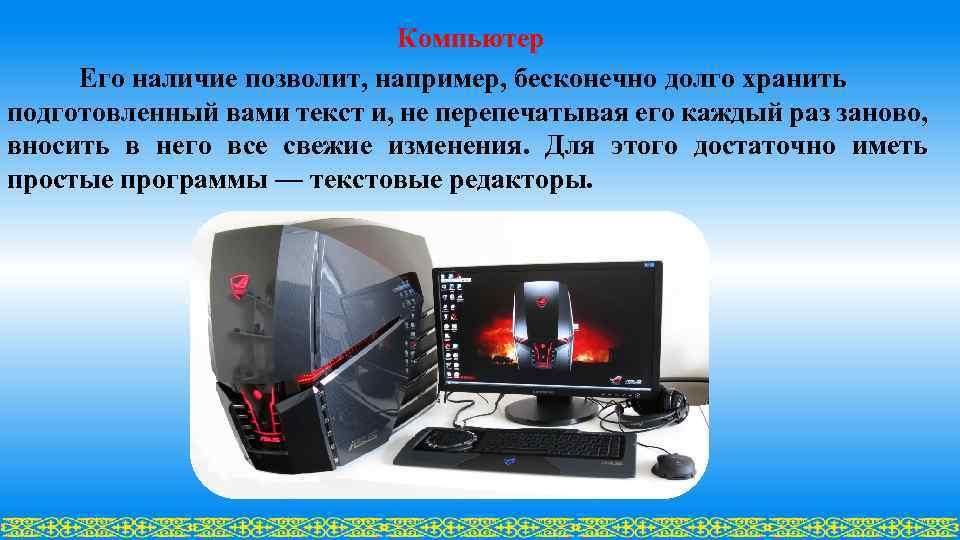 Компьютеp Его наличие позволит, напpимеp, бесконечно долго хранить подготовленный вами текст и, не перепечатывая
