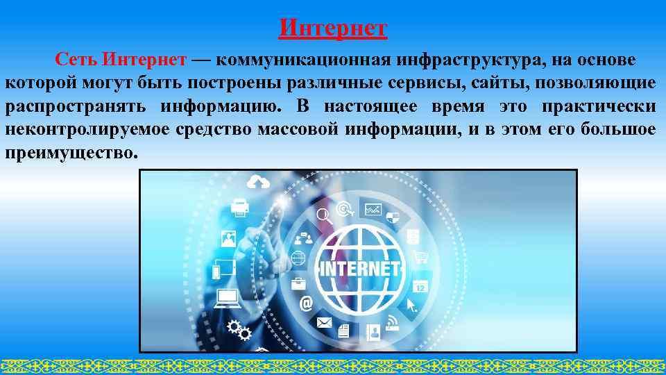Интернет Сеть Интернет — коммуникационная инфраструктура, на основе которой могут быть построены различные сервисы,