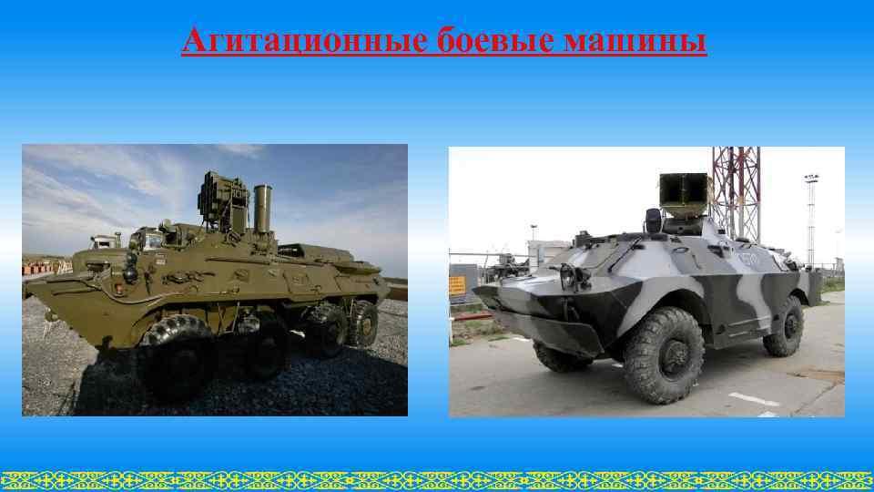 Агитационные боевые машины