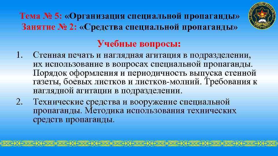 Тема № 5: «Организация специальной пропаганды» Занятие № 2: «Средства специальной пропаганды» Учебные вопросы: