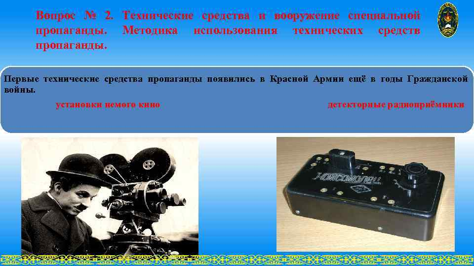 Вопрос № 2. Технические средства и вооружение специальной пропаганды. Методика использования технических средств пропаганды.