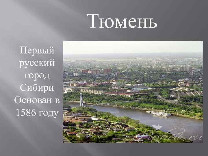 Тюмень Первый русский город Сибири Основан в 1586 году