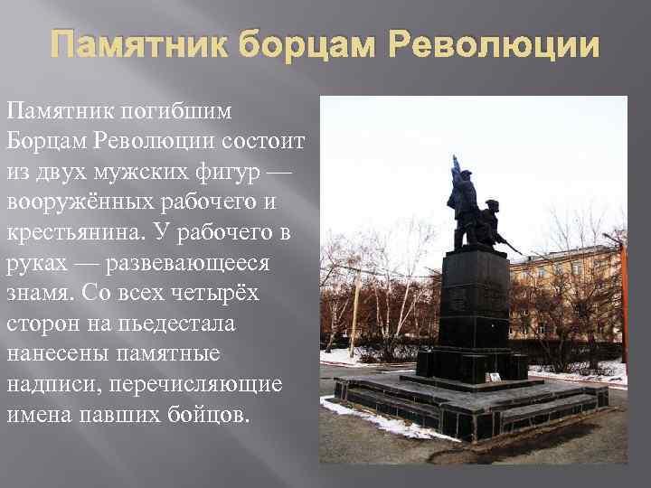 Памятник борцам Революции Памятник погибшим Борцам Революции состоит из двух мужских фигур — вооружённых