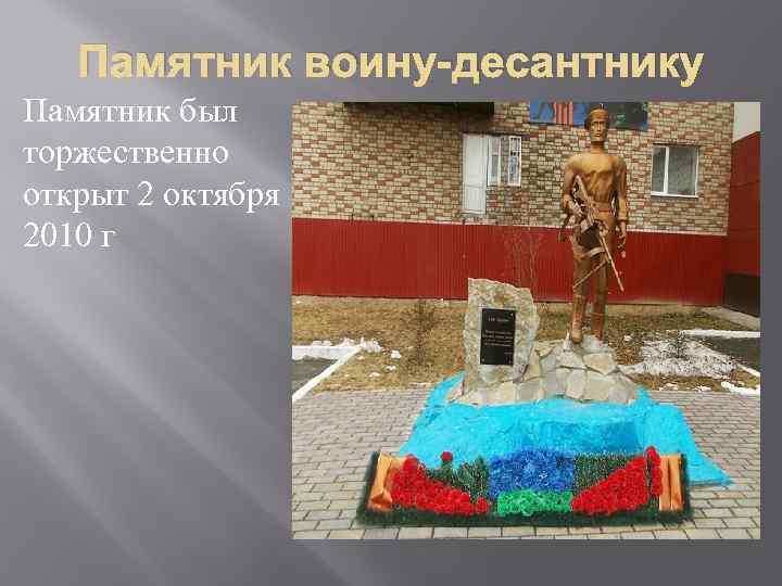 Памятник воину-десантнику Памятник был торжественно открыт 2 октября 2010 г