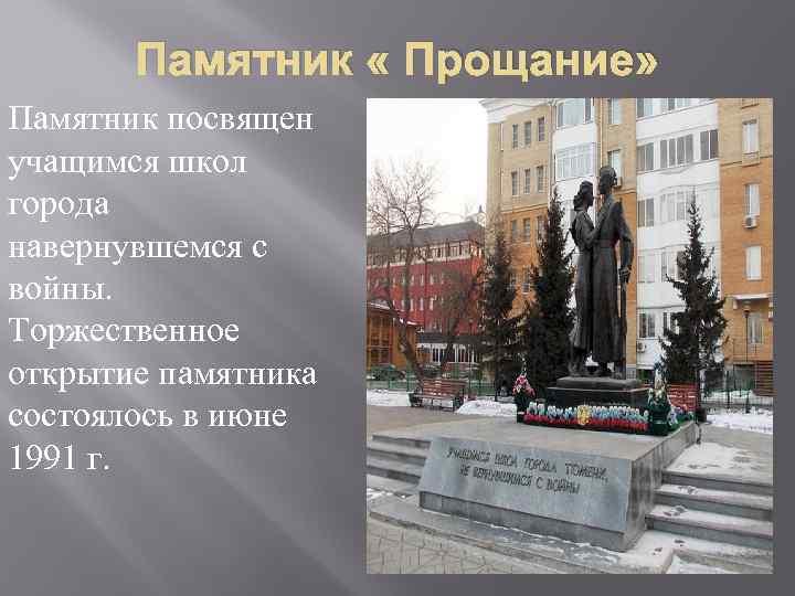 Памятник « Прощание» Памятник посвящен учащимся школ города навернувшемся с войны. Торжественное открытие памятника
