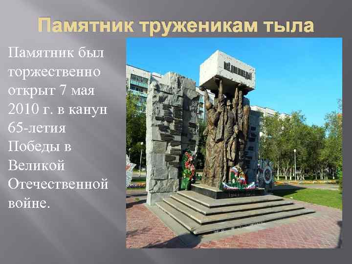 Памятник труженикам тыла Памятник был торжественно открыт 7 мая 2010 г. в канун 65