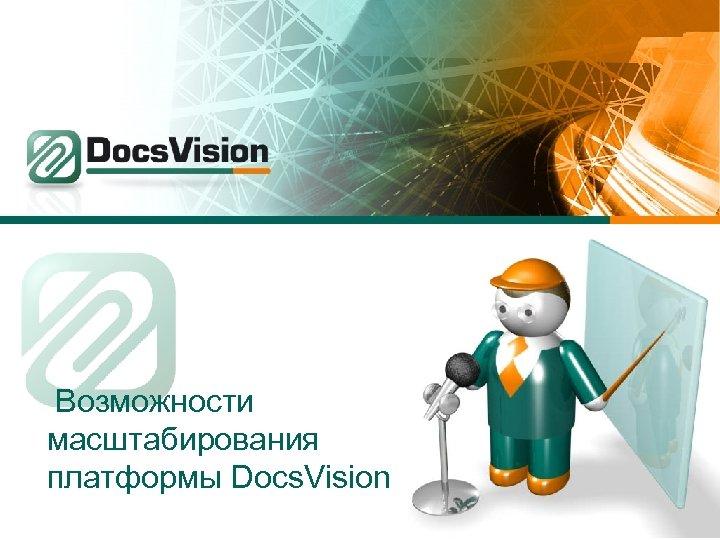 Возможности масштабирования платформы Docs. Vision